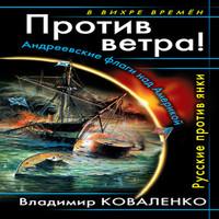 Против ветра! Андреевские флаги над Америкой. Русские против янки (аудиокнига)