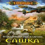 Владимир Поселягин — Сашка (аудиокнига)