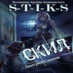 Дмитрий Сиянов — Скил (аудиокнига)