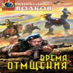 Алексей Волков — Время отмщения (аудиокнига)