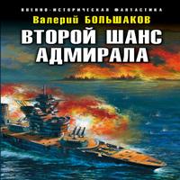 Второй шанс адмирала (аудиокнига)