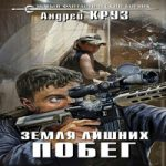 Андрей Круз — Земля лишних. Побег (аудиокнига)