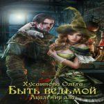 Ольга Хусаинова — Академия зла. Быть ведьмой (аудиокнига)