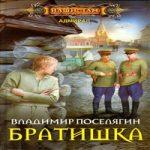 Владимир Поселягин — Братишка (аудиокнига)