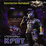 Константин Муравьёв — Крот (аудиокнига)
