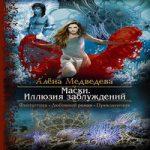 Алена Медведева — Маски. Иллюзия заблуждений (аудиокнига)