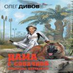 Олег Дивов — Дама с собачкой (аудиокнига)