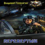 Владимир Поселягин — Перевёртыш (аудиокнига)