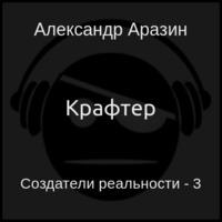 Создатели реальности-3: Крафтер (аудиокнига)