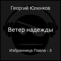 Ветер надежды (аудиокнига)