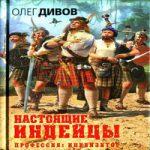 Олег Дивов — Настоящие индейцы (аудиокнига)