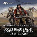 Владимир Сухинин — Разрушитель божественных замыслов (аудиокнига)