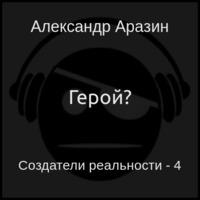 Создатели реальности-4: Герой? (аудиокнига)