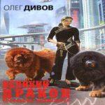 Олег Дивов — Великий Дракон (аудиокнига)