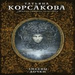 Татьяна Корсакова — Змеевы дочки (аудиокнига)