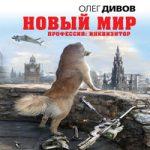 Олег Дивов — Новый мир (аудиокнига)