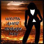 Людмила Астахова — Шесть дней Ямады Рин (аудиокнига)