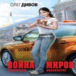 Олег Дивов — Война миров (аудиокнига)