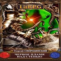 Георгий Смородинский - Черное пламя над Степью (аудиокнига)