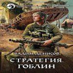 Вадим Денисов — Стратегия. Гоблин (аудиокнига)