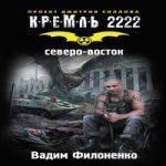 Вадим Филоненко — Кремль 2222. Северо-восток (аудиокнига)