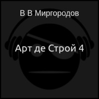 МИРГОРОДОВ АРТ ДЕ СТРОЙ 5 СКАЧАТЬ БЕСПЛАТНО