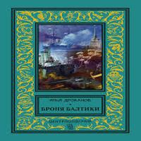 Броня Балтики (аудиокнига)