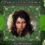 Гиппиус Рина — Чужая здесь, не своя там — 1 (аудиокнига)