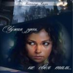 Гиппиус Рина — Чужая здесь, не своя там — 2 (аудиокнига)