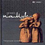 Орхан Памук — Черная книга (аудиокнига)