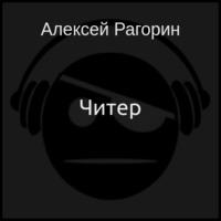 Читер (аудиокнига)