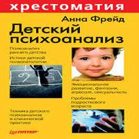 Детский психоанализ (аудиокнига)