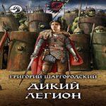 Григорий Шаргородский — Дикий легион (аудиокнига)