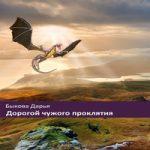 Дарья Быкова — Дорогой чужого проклятия (аудиокнига)