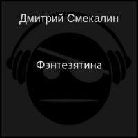 Фэнтезятина (аудиокнига)