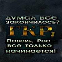 ГКР1 - Герои Озерного Края (аудиокнига)