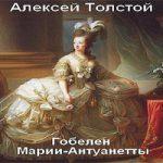 Алексей Толстой — Гобелен Марии-Антуанетты (аудиокнига)