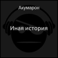 Иная история (аудиокнига)