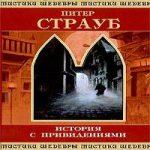 Питер Страуб — История с привидениями. (аудиокнига)