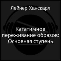 Кататимное переживание образов: Основная ступень (аудиокнига)