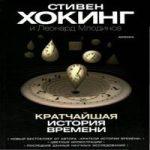 Стивен Хокинг, Леонард Млодинов — Кратчайшая история времени (аудиокнига)
