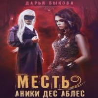 МЕСТЬ АНИКИ ДЕС АБЛЕС (аудиокнига)