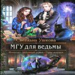 Светлана Ушкова — МГУ для ведьмы (аудиокнига)