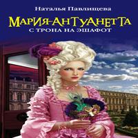 Мария-Антуанетта. С трона на эшафот (аудиокнига)