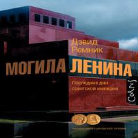 Могила Ленина. Последние дни советской империи (аудиокнига)