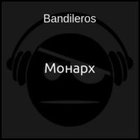 Монарх (аудиокнига)