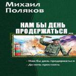 Михаил Поляков — Нам бы день продержаться. Дилогия (аудиокнига)