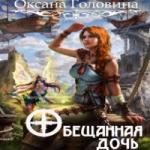 Оксана Головина — ОБЕЩАННАЯ ДОЧЬ — 1 (аудиокнига)