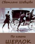 Светлана Шевцова — По имени Шерлок — 1 (аудиокнига)