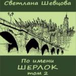 Светлана Шевцова — По имени Шерлок — 2 (аудиокнига)